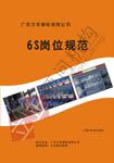 5S管理/6S管理岗位规范